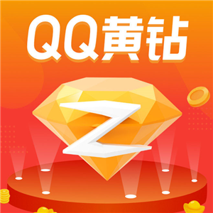 【自动充值】QQ普通黄钻『一个月』官方直冲丨立即到账丨24小时全天秒单!