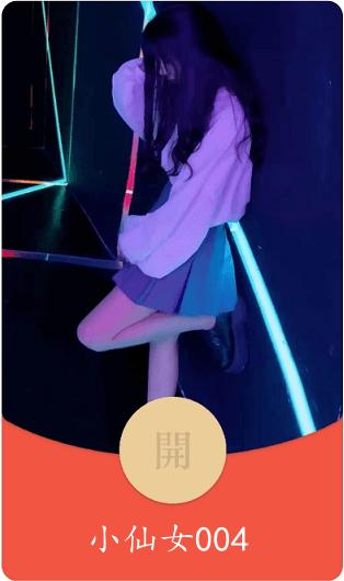 小仙女004(买表情包送红包皮肤)
