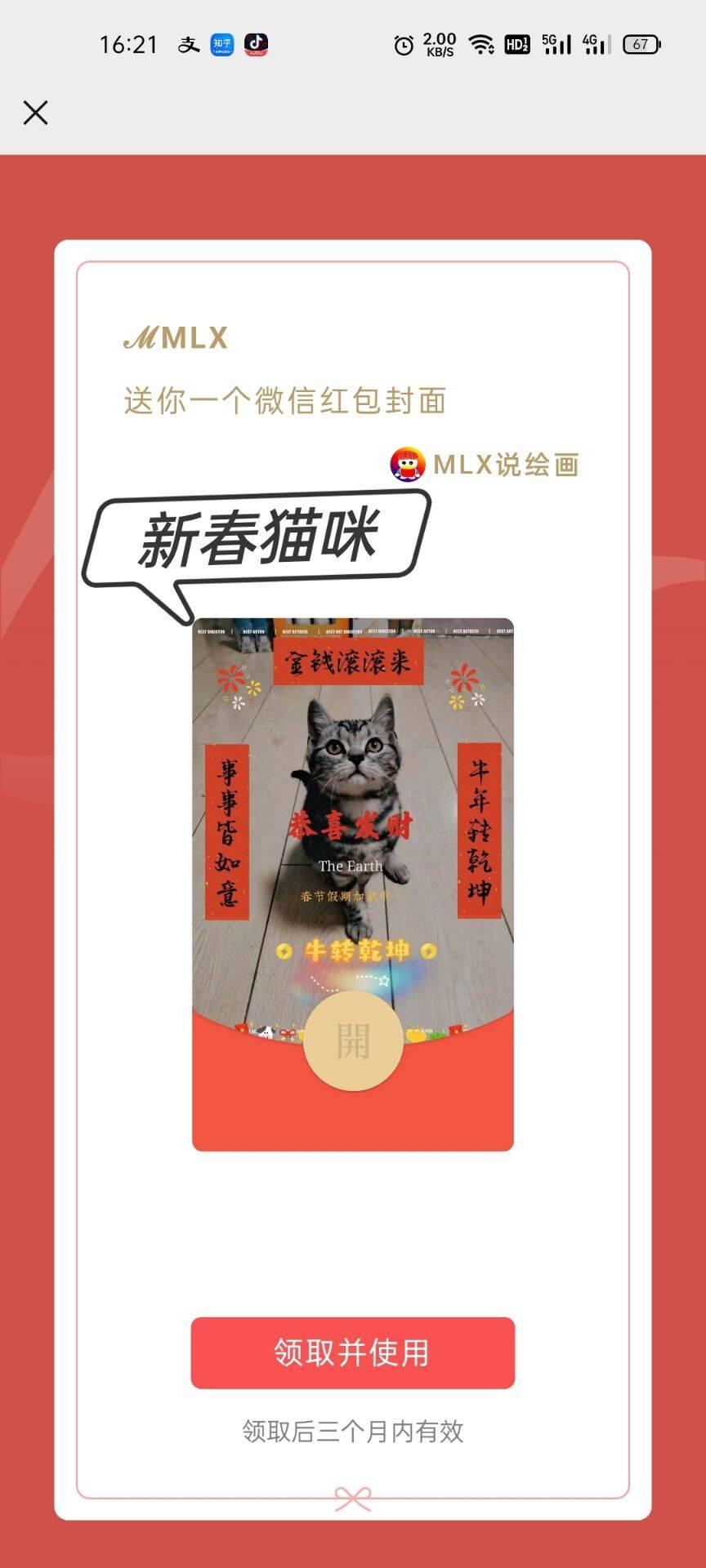 【红包封面】新春猫咪