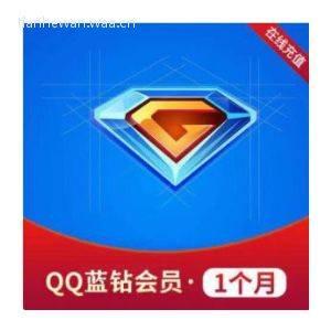 【官方直冲秒到】qq蓝钻1个月 蓝钻1个月 (极速1-60秒到账)无限叠加,单次购买数量1