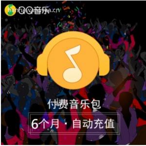 【官方直冲】QQ音乐包6个月 QQ付费音乐随享包6个月卡 自动充值