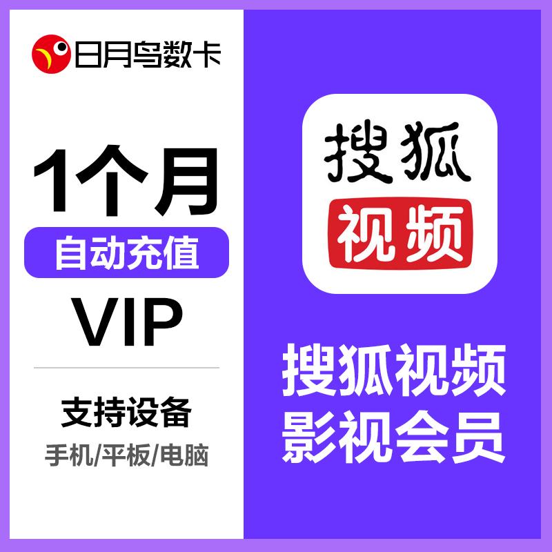 【自动充值】搜狐视频VIP会员 30天 24小时在线充值 极速到账
