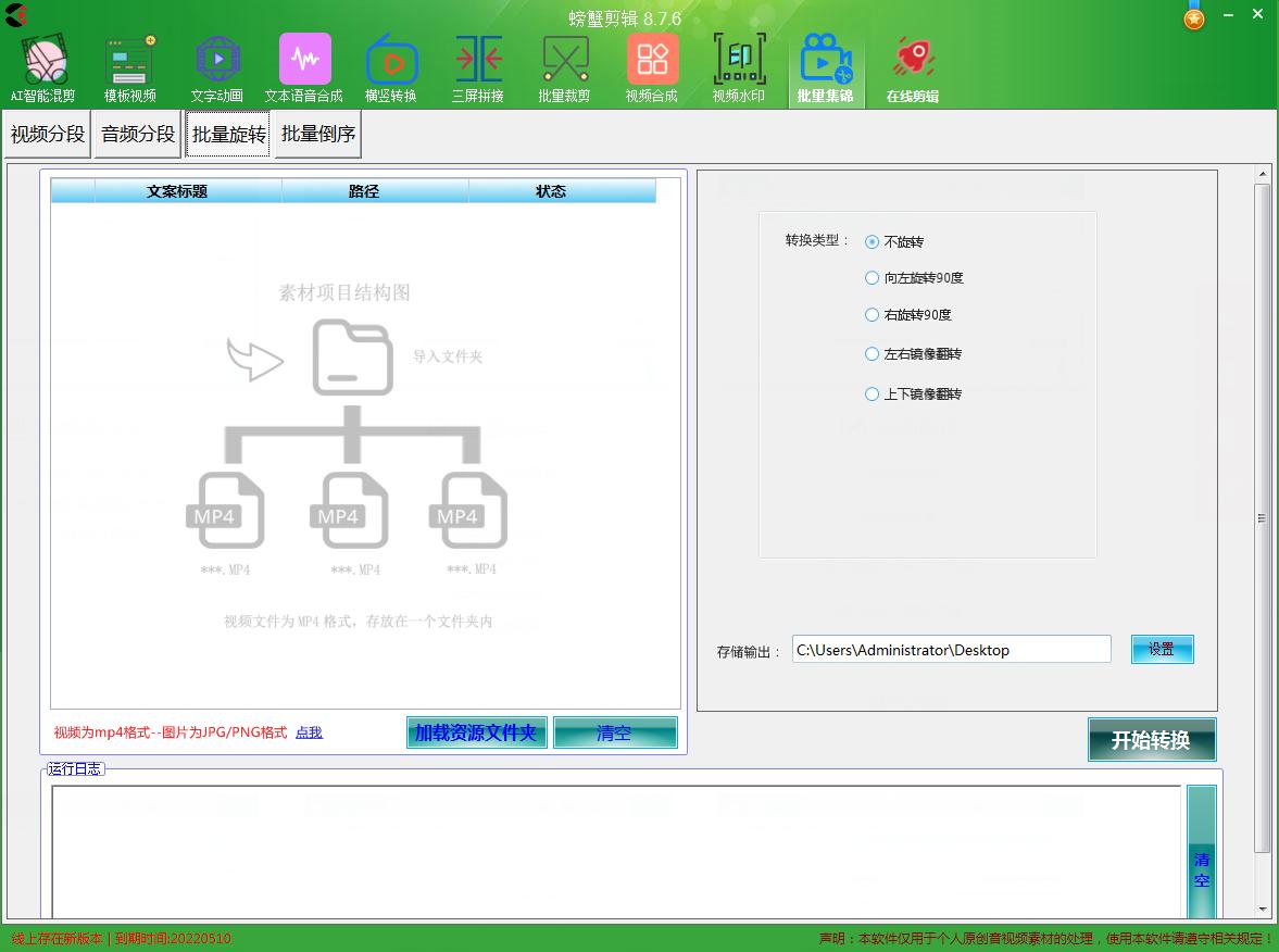 【螃蟹剪辑】 智能批量剪辑视频软件(图16)