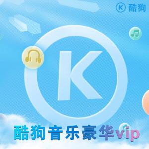 【账号】酷狗音乐VIP会员(28天)