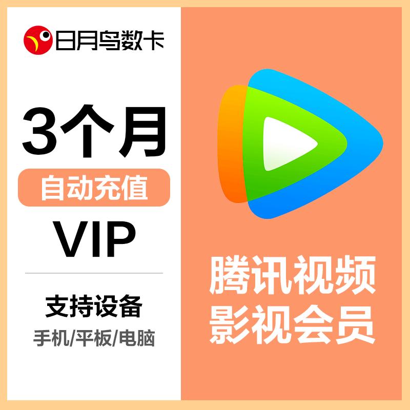 【自动充值】藤讯视频会员 3个月 24小时在线充值 极速到账