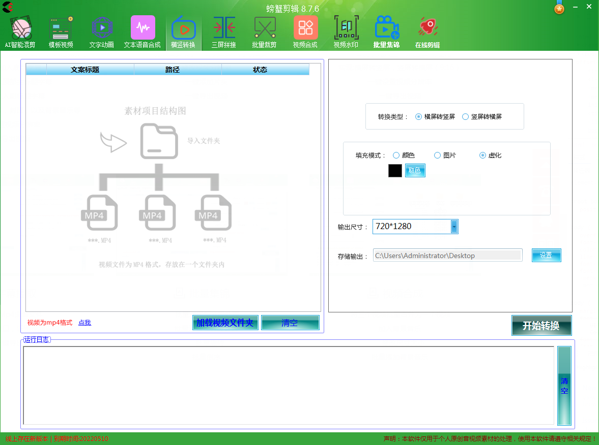 【螃蟹剪辑】 智能批量剪辑视频软件(图8)