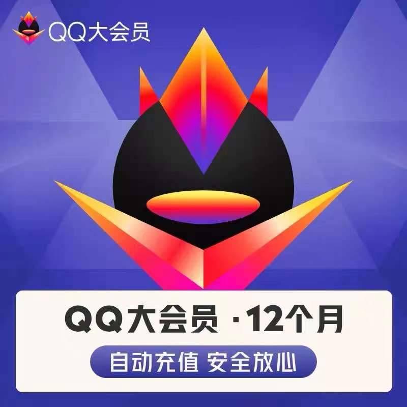 【手工代充】QQ大会员一年送豪华黄一年送超级会员15个月 (1小时内到,最迟当天)