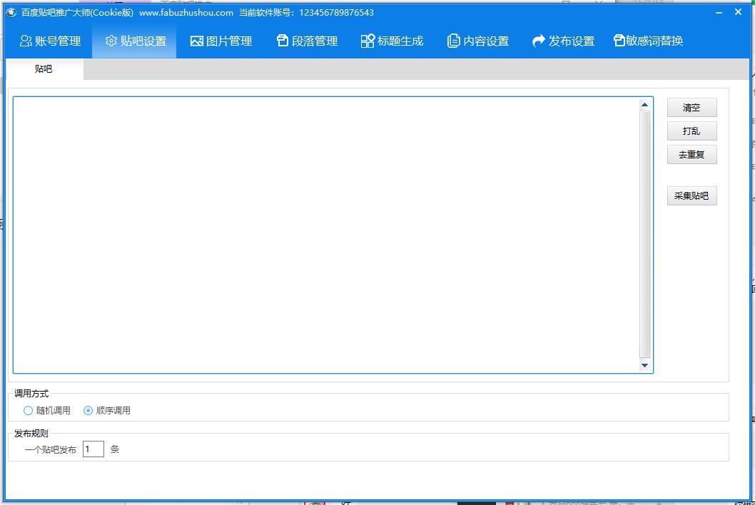 【百度贴吧推广大师】Cookie版、批量登录、设置标题/段落/内容/图片、敏感词处理插图(1)