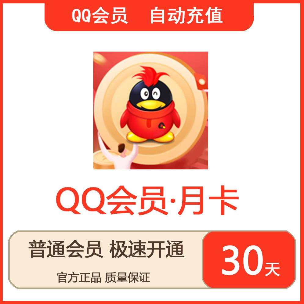 特价【自动】QQ普通会员 月 1号1次 官方直冲 单次数量1