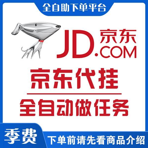 【推荐业务】JD京豆代做任务3月保底1w豆-代挂3个月