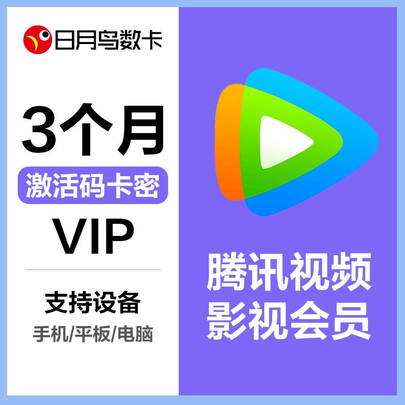【CDK激活码】藤讯视频会员 3个月 无限叠加 官方卡