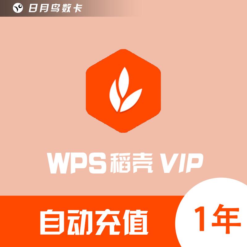 【自动充值】WPS稻壳VIP会员 1年 24小时在线充值 极速到账