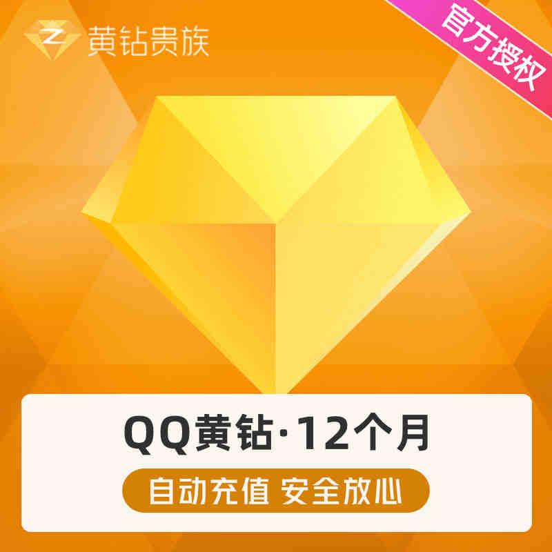 【官方直冲秒到】QQ黄钻1年 黄钻12个月Q ZONE30天空间黄砖贵族可查 自动充值