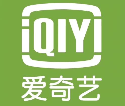 【共享】爱奇艺会员七天【 免验证 账号直登】
