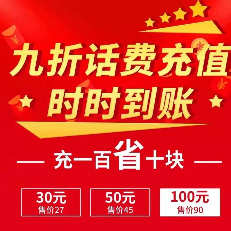 【CDK】享悦惠100充值卡-三网可用-可90冲100话费(10次)