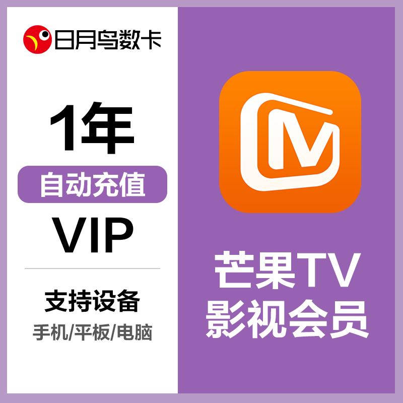 【自动充值】芒果TV会员 1年 24小时在线充值 极速到账