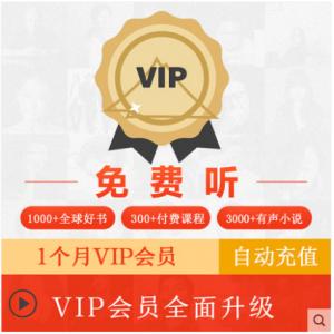 【官方直冲秒到】喜马拉雅一个月 VIP会员 月卡 FM巅峰会员1个月 (极速1-60秒到账)禁止拼多多 淘宝 京东销售!
