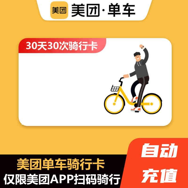 【自动充值】美团/摩拜单车骑行卡 30天30次