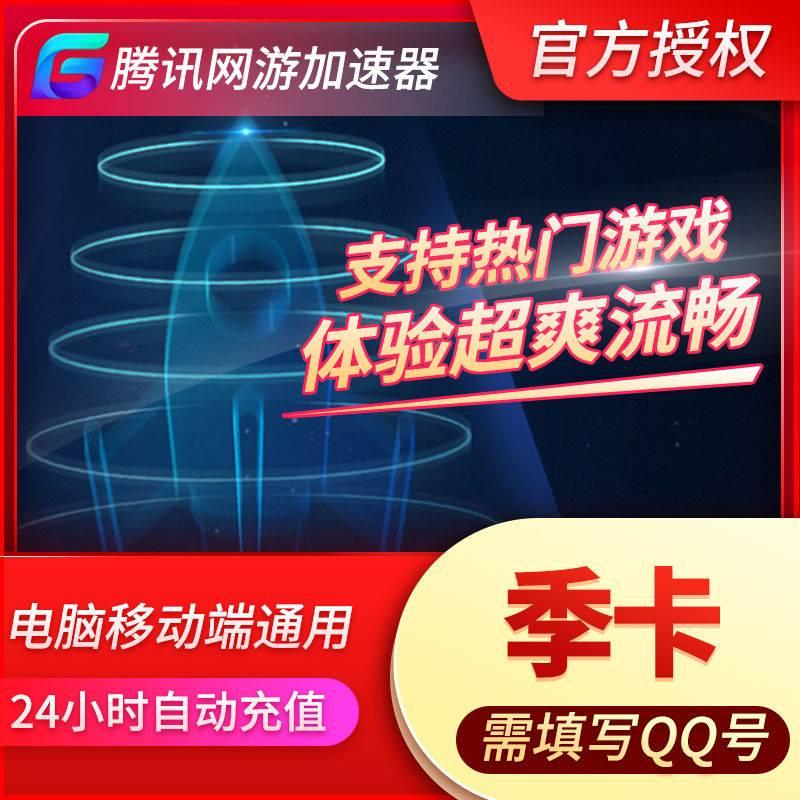 【官方】腾讯网游加速器季卡-立即到账
