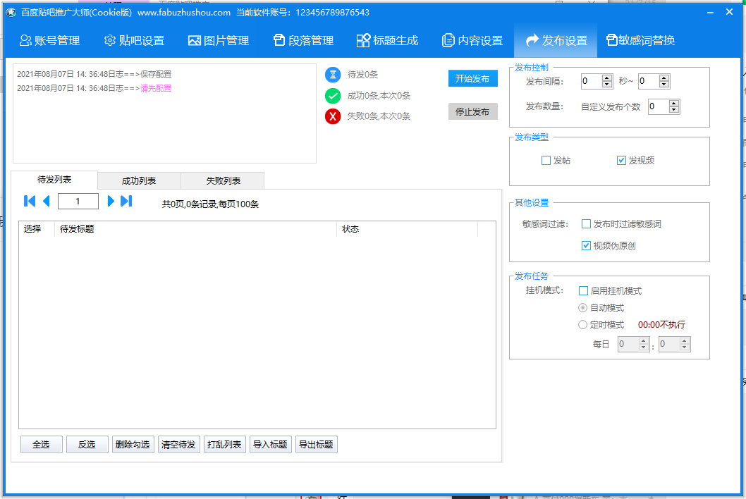 【百度贴吧推广大师】Cookie版、批量登录、设置标题/段落/内容/图片、敏感词处理插图(6)