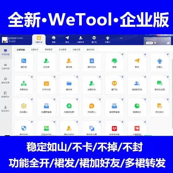 wetool企业版年卡