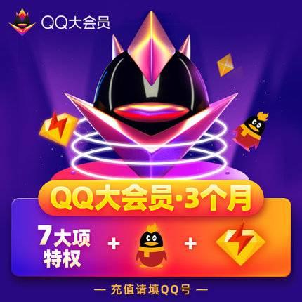 【自动充值】QQ大会员『三个月』官方直冲丨立即到账丨24小时全天秒单!