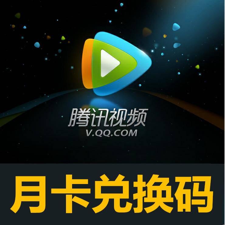 【官方兑换码】腾讯视频会员 1个月--质保3天
