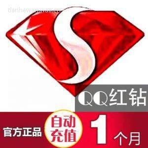 【官方直冲秒到】qq红钻1个月 红钻1个月 (极速1-60秒到账)无限叠加,单次购买数量1