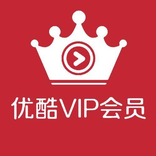 【自动冲】优酷视频VIP会员『年卡』官方直冲丨立即到账丨24小时全天秒单!