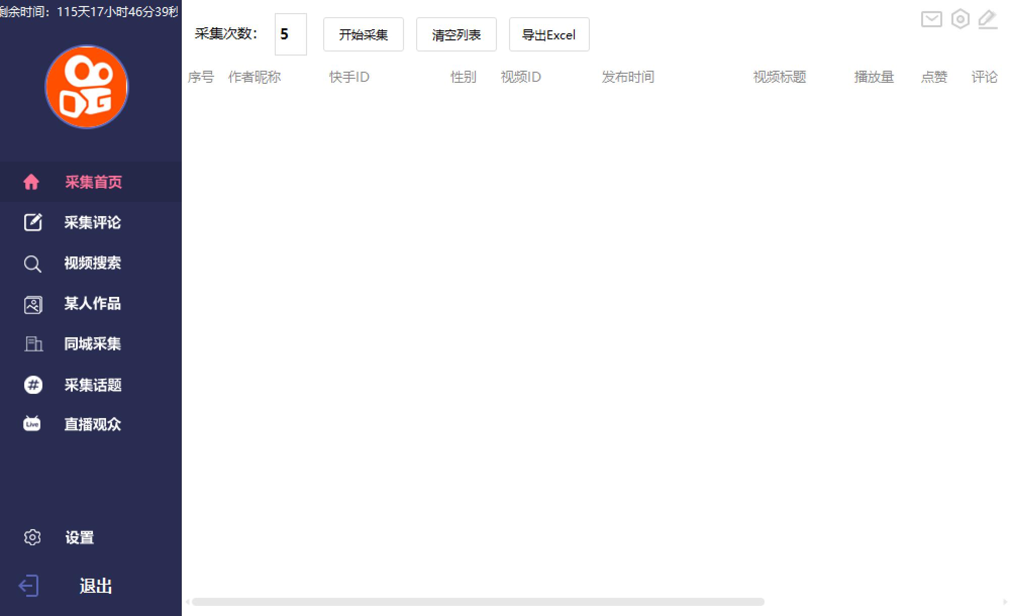 【小火鸡快手采集】采集快手首页、采集评论、视频搜索、某人作品、同城采集、采集话题、直播观众插图(2)