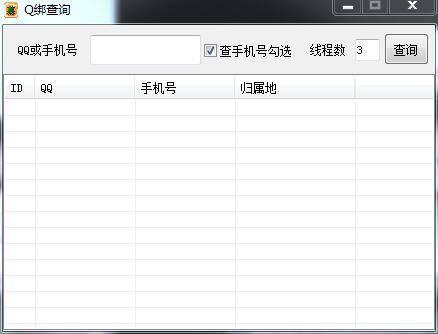 【QQ绑手机号查询月卡】批量查询QQ绑定手机号、是否支持临时对话、是否在线、号码归属地插图(1)