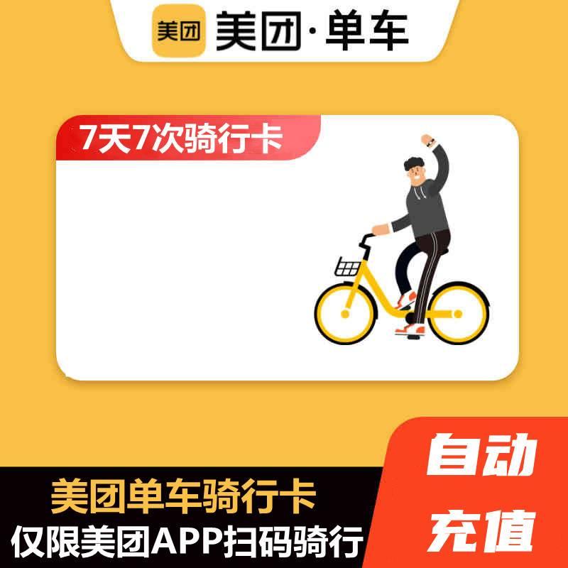 【自动充值】美团/摩拜单车骑行卡 7天7次