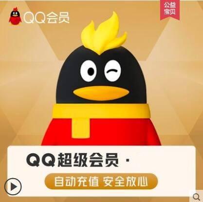【自动】QQ超级会员 季卡 可叠加 官方直冲 单次数量1