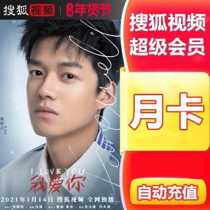 【自动充值】搜狐视频全屏超级会员 1个月