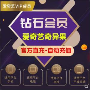 【CDK】爱奇艺星钻年卡 支持电视端 四屏通用 官方卡 质保7天 有效期8月30号