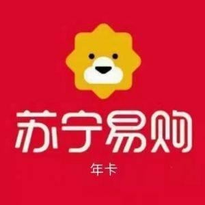 【CDK】苏宁易购super年卡-送140津贴-质保当天