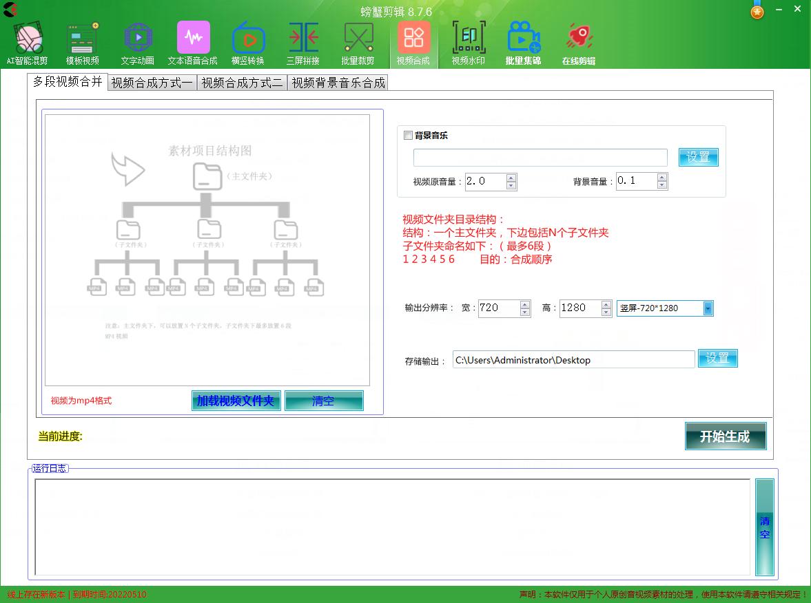 【螃蟹剪辑】 智能批量剪辑视频软件(图12)