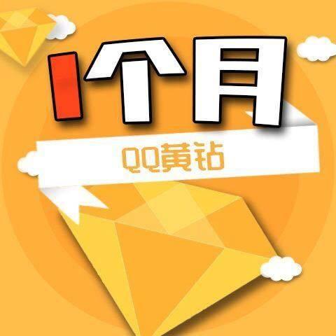 【官方直冲秒到】qq黄钻1个月 黄钻1个月Q ZONE30天空间黄砖贵族可查 自动充值