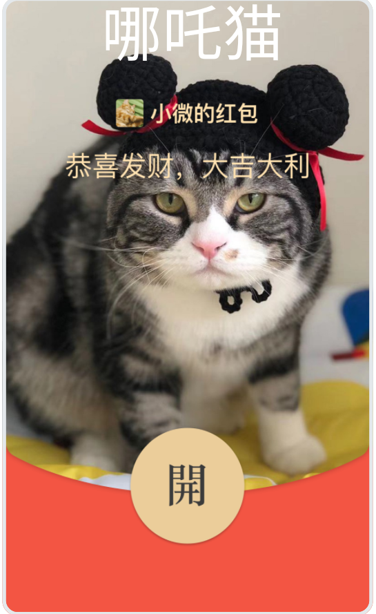 【红包封面】哪吒猫
