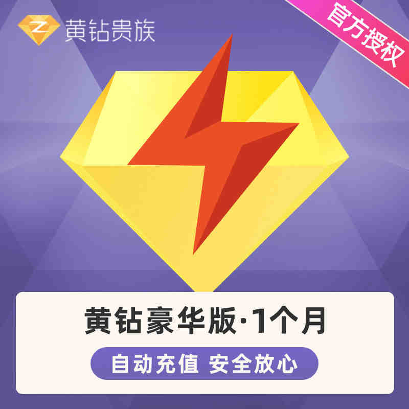 【自动充值】QQ豪华黄钻 1个月