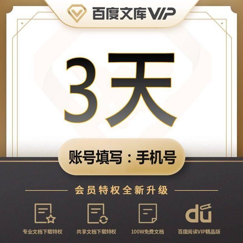 【自动充值】百度文库3天 vip文库下载券免财富值  单次数量1!