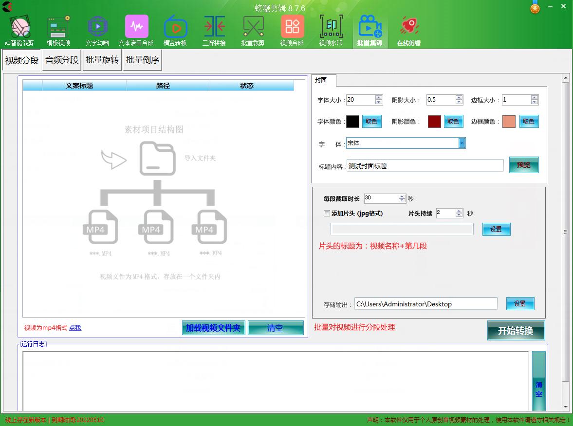 【螃蟹剪辑】 智能批量剪辑视频软件(图11)