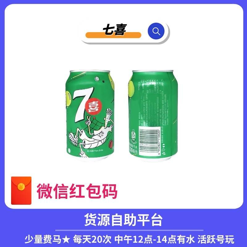 【瓶盖】★7喜少量费马★ 每天20次 中午12点-14点有水 活跃号玩