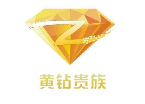 特价【自动】QQ普通黄钻 月 1号1次 官方直冲 单次数量1