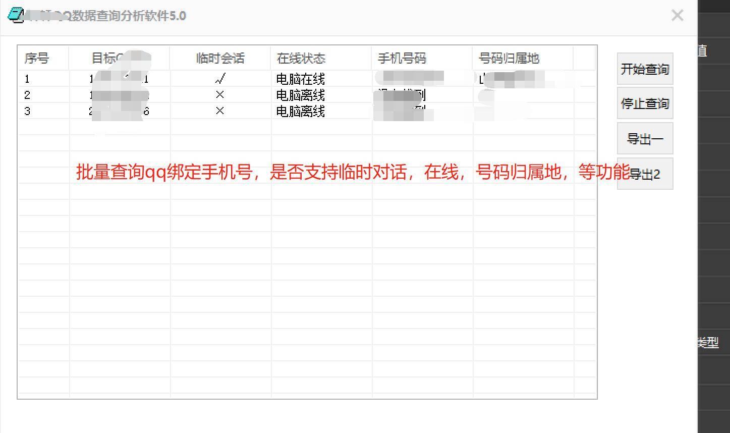 【QQ绑手机号查询月卡】批量查询QQ绑定手机号、是否支持临时对话、是否在线、号码归属地插图