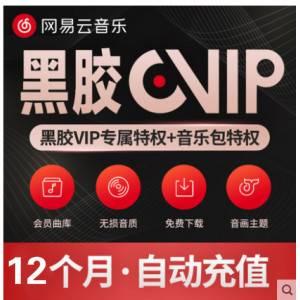 【自动充】网易云黑胶年卡/音乐VIP会员豪华12个月 (极速1-60秒)