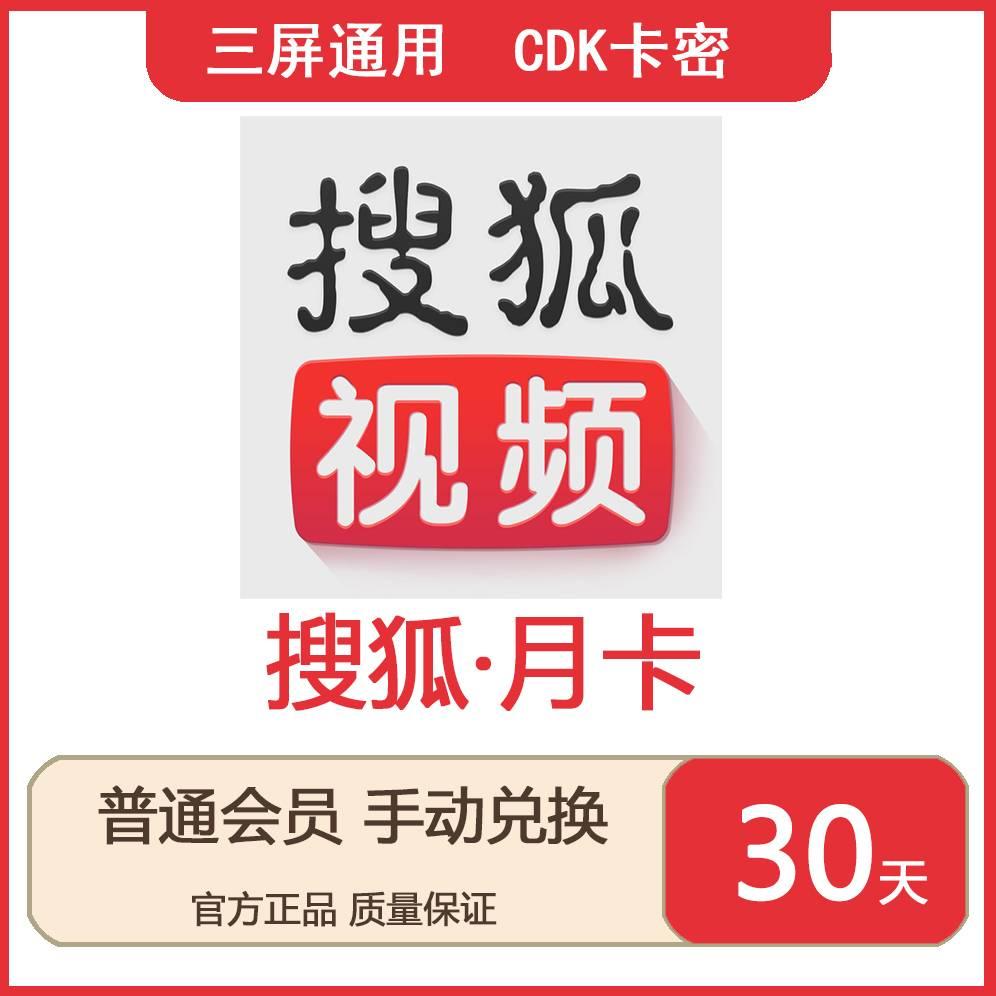 【搜狐月卡】激活码 可叠加 质保2天 有效期12月30
