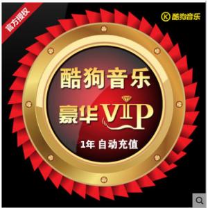 【官方直冲秒到】酷狗12个月 豪华VIP会员一年 酷狗会员vip+音乐包300首/月 自动充值