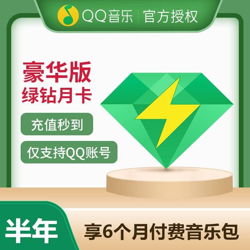 【自动充值】QQ音乐绿钻豪华版 6个月