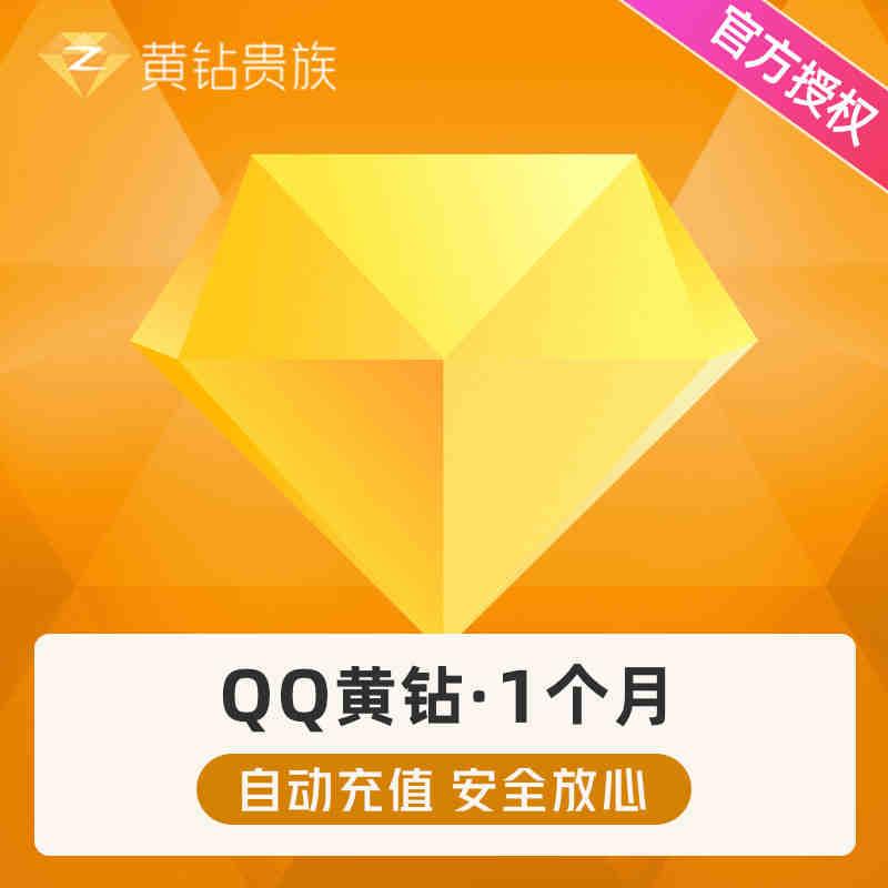 【自动充值】QQ黄钻 1个月